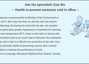 Japan's Cool Biz Campaign